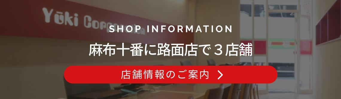 店舗情報のご案内~麻布十番に路面店で5店舗~|ユウキ・ホーム